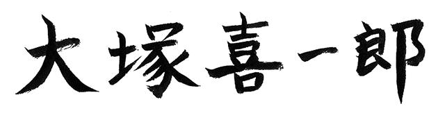 代表取締役 大塚セラミックス株式会社
